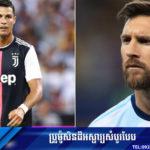 """អតីតមេធំ Barca៖ """"Cristiano Ronaldo និង Lionel Messi អាចចាប់ដៃលេងជាមួយគ្នាបានតើ"""""""