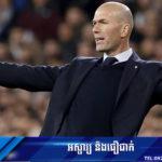 Real Madrid សម្លឹងឃើញយុវជនថ្មីម្នាក់តម្លៃ ៧៥ លានអឺរ៉ូ តែមិនមែន Kylian Mbappe