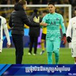 ទុក្ខលើត្រួតទាំងខ្សែការពារនិងបម្រើសំខាន់របស់ PSG ត្រូវអវត្តមាននៅជំនួបតតាំង Dortmund ជើងទី ២