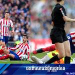 Morata មិនអាចជួយក្រុម AT Madrid លេងទល់ Liverpool បានទេ
