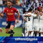 Torres ៖ Real Madrid ជាក្រុមល្អបំផុតនៅ La Liga 