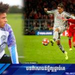 Bayern Munich ចង់បាន Firmino ពីក្រុម Liverpool 