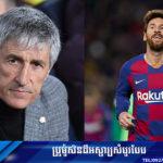 គ្រូ Barca ៖ខ្ញុំសង្ឃឹមថា យើងអាចឱ្យ Messi សប្បាយចិត្ត គាត់នឹងអាចបន្ដនៅទីនេះ