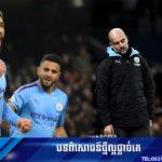 Pep៖ Man City អស់ឱកាសហើយ ពាន Premier League 