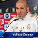 Zidane ៖ខ្ញុំលែងគិតថា Bale ចង់ចាកចេញពី Real Madrid ទៀតហើយ