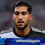 Can ចាកចេញពី Juventus ហើយ ខណៈទ្រនំថ្មីផ្លាស់ទៅទឹកដីអាល្លឺម៉ង់