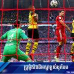 Dortmund/Bayern/Leverkusen/Leipzig រៃលុយគ្នាបាន ២០ លានអឺរ៉ូជួយក្លឹបតូចៗនៅអាល្លឺម៉ង់
