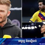 Ronaldo ឆ្លើយតបបែបណា ពាក់ព័ន្ធនឹងការចង់បានរបស់ Beckham ឲ្យទៅលេងនៅអាមេរិកជាមួយ Messi