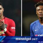 Abraham ដាក់មួយម៉ាត់ដាច់ចង្កេះ Rashford រឿងដណ្តើមយក Sancho ពី Dortmund