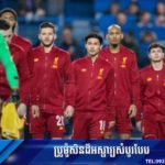 Liverpool របូតពាន FA Cup មួយទៀតហើយយប់មិញ ក្រោយ Chelsea ទយ ២-០