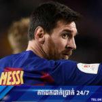 Messi និងគ្រូបង្វឹកកំពូលរូបនេះ រកបានចំណូលច្រើនដាច់គេប្រចាំរដូវកាល