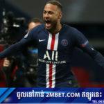 ជម្រើស ១១ រូបល្អបំផុតនៅ UCL ប្រចាំសប្តាហ៍ គ្មាន Oblak គ្មាន Neymar ទេ