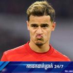 ក្លឹប ៣ នៅលីគកំពូលអឺរ៉ុប សម្លឹងចង់ខ្ចីជើង Coutinho បន្តពី Bayern Munich