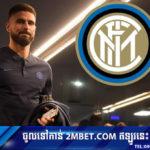 Giroud សុខចិត្តខាត ២៥ ០០០ ផោន/សប្តាហ៍ ឲ្យតែបានផ្លាស់ទៅ Inter Milan