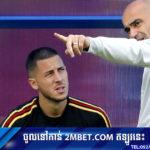 Martinez ៖ Hazard នឹងត្រលប់មកលេងល្អវិញនៅរដូវកាលក្រោយ
