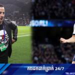 Berbatov ថា Kane ផ្លាស់មកលេងនៅ Man Utd ជាជម្រើសល្អបំផុត