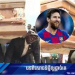 មេក្រុមរាំលើកមឈូស ថាជាហ្វេនផ្កាប់មុខរបស់ Messi ចង់ទៅរាំអបអរដល់កីឡដ្ឋាន Camp Nou