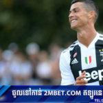 Juventus កោះហៅ Ronaldo ឲ្យហោះចូលទឹកដីអ៊ីតាលីវិញនៅថ្ងៃអង្គារនេះ