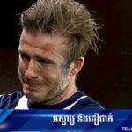 David Beckham ថាដោយសារចាញ់ច្រាបកីឡាករឆ្នើមរូបនេះ ទើបដល់ថ្នាក់ធ្វើឲ្យខ្លួនចូលនិវត្ត