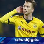 កីឡាករកាន់ឆ្នាំ Reus ប្រាប់មូលហេតុចំៗដែលមិនព្រមផ្លាស់ទៅ Bayern Munich