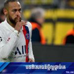 PSG ចង់បន្តកុងត្រាដល់កីឡាករម្នាក់ ដើម្បីជាធ្នាក់ថ្ពក់ Neymar ឲ្យឈរជើងរយៈពេលយូរ