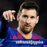 Messi យល់ឃើញថាយុវជននៅ Chelsea មួយរូប នឹងស្ថិតក្នុងចំណោមកីឡាករល្អបំផុតថ្ងៃមុខ
