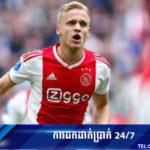 Van der Sar ថា Van de Beek អាចចេញពី Ajax បានហើយ តែទាមទាររឿងចាំបាច់មួយ