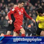 នេះអ្នកគួរដឹង មុន Bundesliga ចាប់ផ្ដើម មានតាំងពីតារាងពិន្ទុ, Top Scorer និង Assist