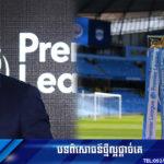 ប្រធាន Premier League ថាលីគនេះអាចលេងបាននៅខែក្រោយនេះ