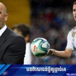 Martinez៖ Hazard អាចឈ្នះ Ballon d'Or បាននៅ Real Madrid 