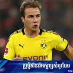 អនាគតរបស់ Mario Gotze អាចនឹងផ្ទេរទៅលីគមួយនេះ ក្រោយបញ្ចប់អាជីពនៅ Dortmund