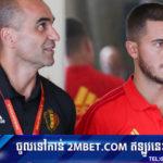 """គ្រូបែលហ្សិក៖ """"ទោះ Hazard មិនទាន់អាចសម្របខ្លួនជាមួយ Real តែថ្ងៃមុខគេនឹងឈ្នះ Ballon d'Or"""""""