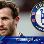 រឿងលុយទុកមួយឡែក Chelsea នឹងខំធ្វើរឿងនេះ ដើម្បីបញ្ចុះបញ្ចូលឲ្យ Chilwell មក Leicester