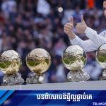 Ronaldo ចេញពី Real Madrid ក៏ដូចដើរចេញពីការឈ្នះពានផ្ទាល់ខ្លួនដែរ