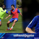 Pedro នឹងចាកចេញពី Chelsea នៅចប់រដូវកាលនេះ