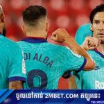 Messi រកបាន១គ្រាប់ បញ្ជូន២ ក្នុងការប្រកួត Barca ឈ្នះ ៤-០ 