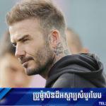 Beckham ដាក់សំណើចង់នាំយកខ្សែប្រយុទ្ធវ័យ ៣៤ ឆ្នាំម្នាក់មកលេងនៅ Inter Miami
