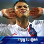 Silva មានភាគរយខ្ពស់អាចនឹងផ្ទេរទៅក្លឹបមួយនេះ ក្រោយចប់កុងត្រាជាមួយ PSG