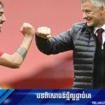 Solskjaer ថា Bruno រួមចំណែកច្រើនណាស់ ជួយ Man Utd បាន Top4 