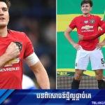 Maguire ៖ Man Utd រដូវកាលក្រោយ ជាក្រុមប្រជែងពានរង្វាន់មួយ