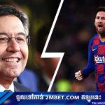 ប្រធាន Barca ថា Messi គ្មានថ្ងៃចេញពីទឹកដី Camp Nou ទេ