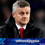 Ole នៅតែជឿជាក់ Man Utd ចូល Top4 បាន