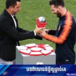 Messi បំបែកកំណត់ត្រាអ្នក Assists ច្រើនបំផុតក្នុងមួយរដូវកាលនៅ La Liga 