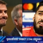 ក្លឹបរបស់ Beckham ចង់ចរចាយក Suarez ចេញពី Barcelona រដូវក្តៅនេះ