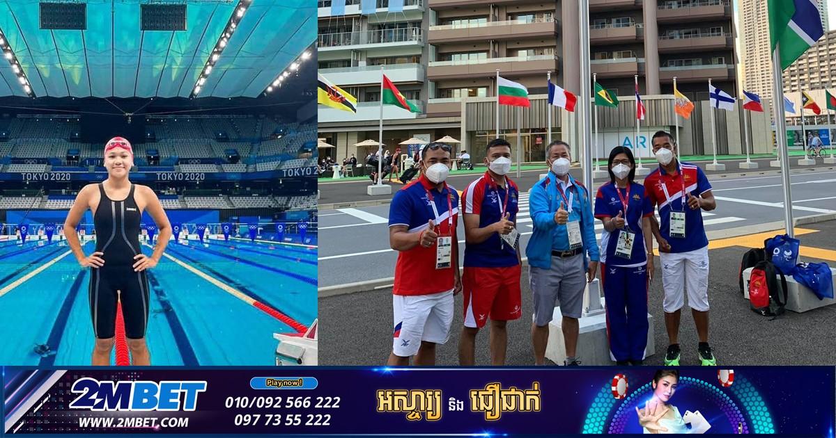 កម្មវិធីប្រកួតរបស់អត្តពលិកកម្ពុជា ក្នុងព្រឹត្តិការណ៍ Tokyo Olympic Games 2020
